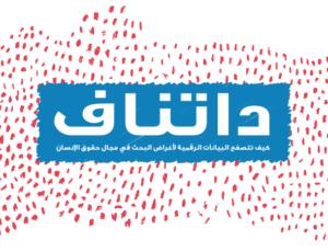 DatNav Arabic